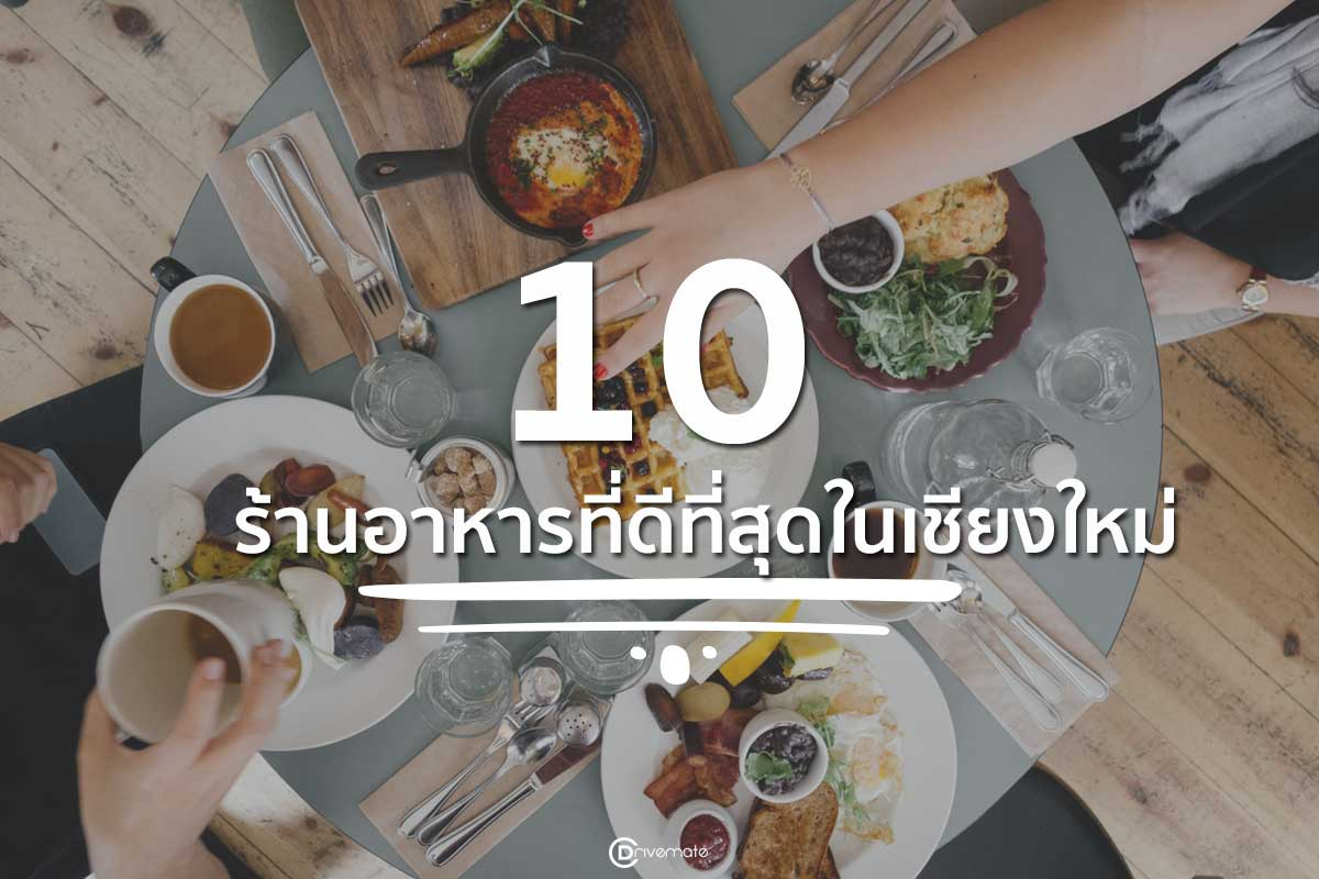 [Image: ร้านอาหารที่ดีที่สุดในเชียงใหม่.jpg]