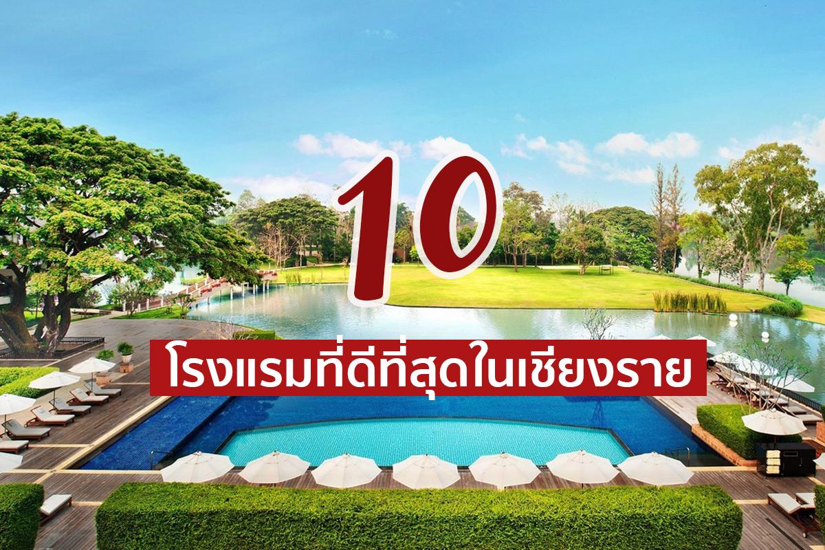 10 อันดับโรงแรมที่ดีที่สุดในเชียงราย